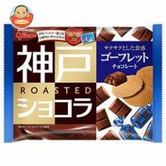 【送料無料】グリコ 神戸ローストショコラ ゴーフレットチョコレート 173g×15袋入