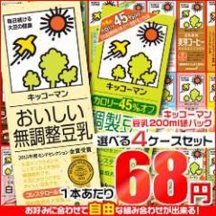 【送料無料】キッコーマン 豆乳飲料 選べる4ケースセット 200ml紙パック×72(18×4)本入