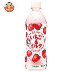 【送料無料】サンガリア まろやかいちご&ミルク 500mlペットボトル×24本入