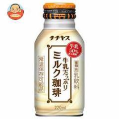 【送料無料】【2ケースセット】チチヤス 牛乳たっぷりミルク珈琲 215mlボトル缶×24本入×(2ケース)