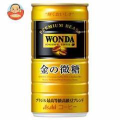 【送料無料】【賞味期限17.07.18】【旧デザイン】アサヒ飲料 WONDA(ワンダ) 金の微糖 185g缶×30本入