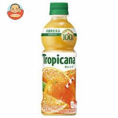 【送料無料】【2ケースセット】キリン トロピカーナ 100% オレンジ 330mlペットボトル×24本入×(2ケース)