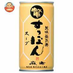 【送料無料】岩谷産業 美味益気寿 すっぽんスープ 190g缶×30本入