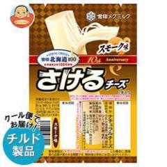 【送料無料】【2ケース】【チルド(冷蔵)商品】雪印メグミルク 雪印北海道100 さけるチーズ スモーク味 50g(2本入り)×12個入×(2ケース)