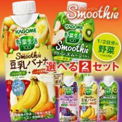 【送料無料】カゴメ 野菜生活100 Smoothie 330ml紙パック 選べる2ケースセット 330ml紙パック×24本入