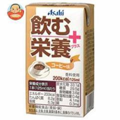 【送料無料】【2ケースセット】アサヒグループ食品 飲む栄養プラス コーヒー味 125ml紙パック×24本入×(2ケース)