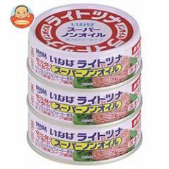 【送料無料】【2ケースセット】 いなば食品 ライトツナ スーパーノンオイル国産 70g×3缶×16個入×(2ケース)