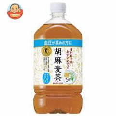 【送料無料】 サントリー  胡麻麦茶【特定保健用食品 特保】  1.05Lペットボトル×12本入