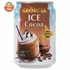 【送料無料】【2ケースセット】コカコーラ ジョージア アイスココア 280g缶×24本入×(2ケース)