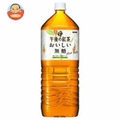 【送料無料】【2ケースセット】 キリン  午後の紅茶 おいしい無糖  2Lペットボトル×6本入×(2ケース)