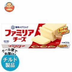 【送料無料】【2ケースセット】【チルド(冷蔵)商品】雪印メグミルク ファミリア チーズ 350g×12個入×(2ケース)
