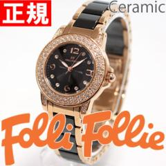 フォリフォリ Folli Follie 時計 腕時計 レディース セラミック Ceramic WF0B048BSK-XX