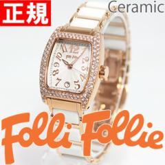 フォリフォリ Folli Follie 時計 腕時計 レディース セラミック トノー Ceramic Tonneau WF5R135BDS-XX