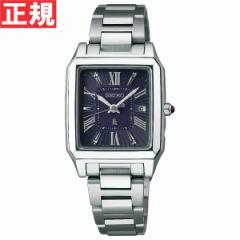 セイコー ルキア SEIKO LUKIA オンラインショップ限定モデル 電波 ソーラー 電波時計 腕時計 レディース SSVW105