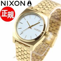 ニクソン NIXON ミディアム タイムテラー MEDIUM TIME TELLER 腕時計 レディース オールゴールド/ホワイト NA1130504-00