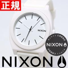ニクソン NIXON タイムテラーP TIME TELLER P 腕時計 レディース/メンズ マットホワイト NA1191030-00