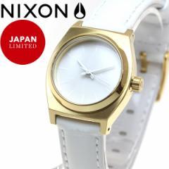 ニクソン NIXON スモールタイムテラーレザー SMALL TIME TELLER LEATHER 限定モデル 腕時計 レディース NA5092526-00