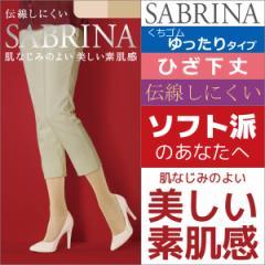 SABRINA サブリナ 伝線しにくい ナチュラルフィット ひざ下丈 くちゴムゆったりタイプ グンゼ GUNZE  ショート ストッキング SBS305