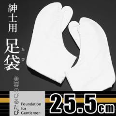 男性用白足袋 25.5cm