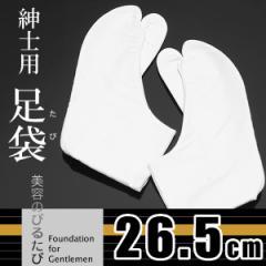 男性用白足袋 26.5cm