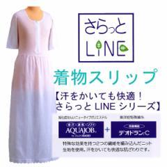 肌着 快適が違う浴衣にもOKな特殊繊維を編み込んだサラサラ肌着「さらっとLINE 着物スリップ」 M、L夏もOK浴衣着付け小物
