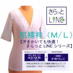 肌着 快適が違う浴衣にもOKな特殊繊維を編み込んだサラサラ肌着「さらっとLINE 肌襦袢」M、L 夏もOK浴衣着付け小物