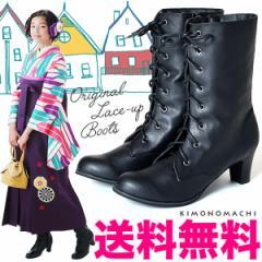 【あす着対応】 袴ブーツ 袴 卒業式 送料無料 編み上げブーツ ブーツ 「黒 ブラック S M L LL 3L サイズ」オリジナル