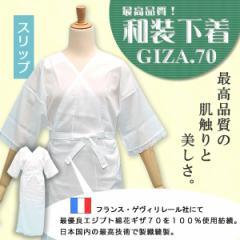 高級和装下着GIZA.70着物スリップ「M・L」快適な着物生活に [送料無料]