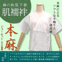 本麻ジョーゼット肌着(肌襦袢)「M・L」夏の快適着物ライフ