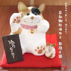 大きめはりこ猫 京都御殿夢招き猫 小さい子猫つき