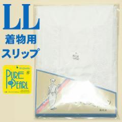LLサイズ肌着 袖レースのきものスリップ 日本製