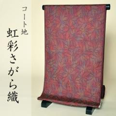 着物用和装コート(コート地着尺 未仕立て) くすんだ赤紫色 リーフ柄 [送料無料]