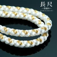 礼装用 長尺帯締め 丸組み紐「白×金」