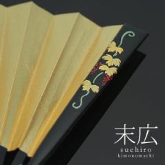 留袖用末広・No,630 黒 葡萄 [送料無料]