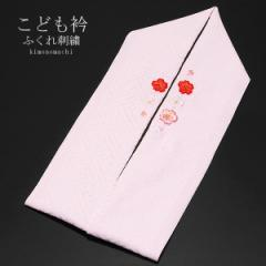 こども用 刺繍 半衿 半襟 「薄ピンク×桜」七五三