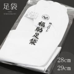 大きいサイズ 綿ブロード福助足袋 28.0cm、29.0cm 白色