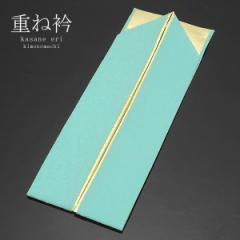 正絹伊達衿(重ね衿)「水色×ゴールド」衿止めピン付207-18