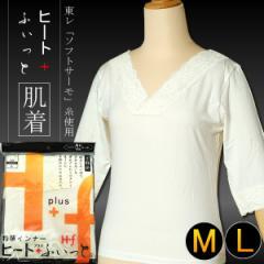 和装インナー ヒート+ふぃっと 肌着(七分丈シャツ)M、L