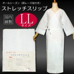ストレッチスリップ(綿レース袖付)LLサイズ 日本製