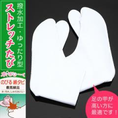 ゆったり型 伸びる綿足袋 ニューストレッチ はっ水加工済み22.0cm〜24.5cm