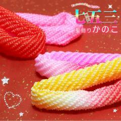 (七五三◆最大20%OFF 11/21 17:59迄)七五三 髪飾り 女の子 お子様用かのこ「朱赤、ピンク、黄×朱赤、ピンク×赤ピンク 全4色」お子様