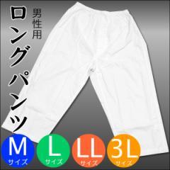 男性用和装パンツ(ロングパンツ)M、L、LL、3Lの4サイズ 立体裁断で履きやすい綿パンツ(ステテコ)