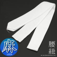 腰紐 麻「白色」着付け小物 麻素材
