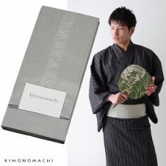 角帯 男性用浴衣帯「鼠色 波」京都きもの町オリジナル 男性用帯 角帯 小袋帯