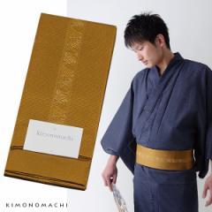 角帯 男性用浴衣帯「金茶色 波」京都きもの町オリジナル 男性用帯 角帯 小袋帯