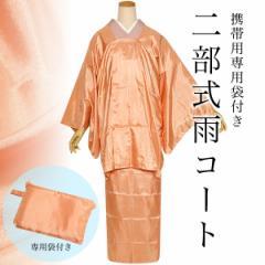 携帯袋付き二部式雨コート 「オレンジ」道行衿雨コート二部式コート (1) [送料無料]