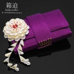 ハコセコ「紫色 つまみ簪付き」つまみ簪付き 筥迫 前撮り 振袖小物 成人式 箱迫 花嫁打ち掛け飾り