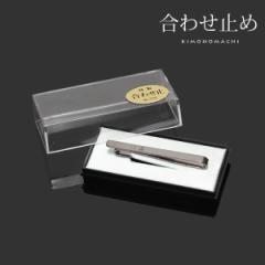 合わせ止「いぶし銀」衿止め S字型ピンタイプ 衿留め (No.638)