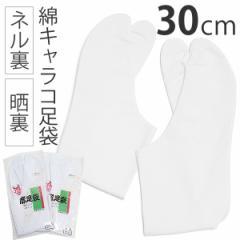 綿キャラコ足袋 30cm 四枚コハゼ「白色」ネル裏 晒裏の2種類 日本製 白足袋 (No.402)