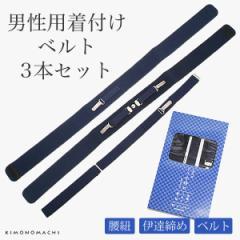 トリオ〆「紺色」伊達締め ベルト 腰ひも 紳士着付け小物 きものベルト (No.674)